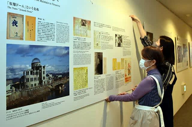 原爆ドーム「被爆の証人」の歩み新資料 原爆資料館で展示